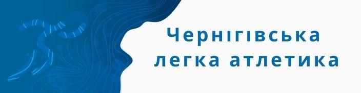 Чернігівська легка атлетика