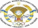 ВФСО Колос