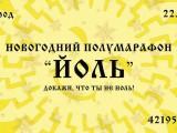 II Новогодний полумарафон ЙОЛЬ-2013