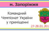 Результаты командного Чемпионата Украины в Запорожье