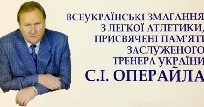 Результаты спортсменов Черниговщины на соревнованиях им.Операйло