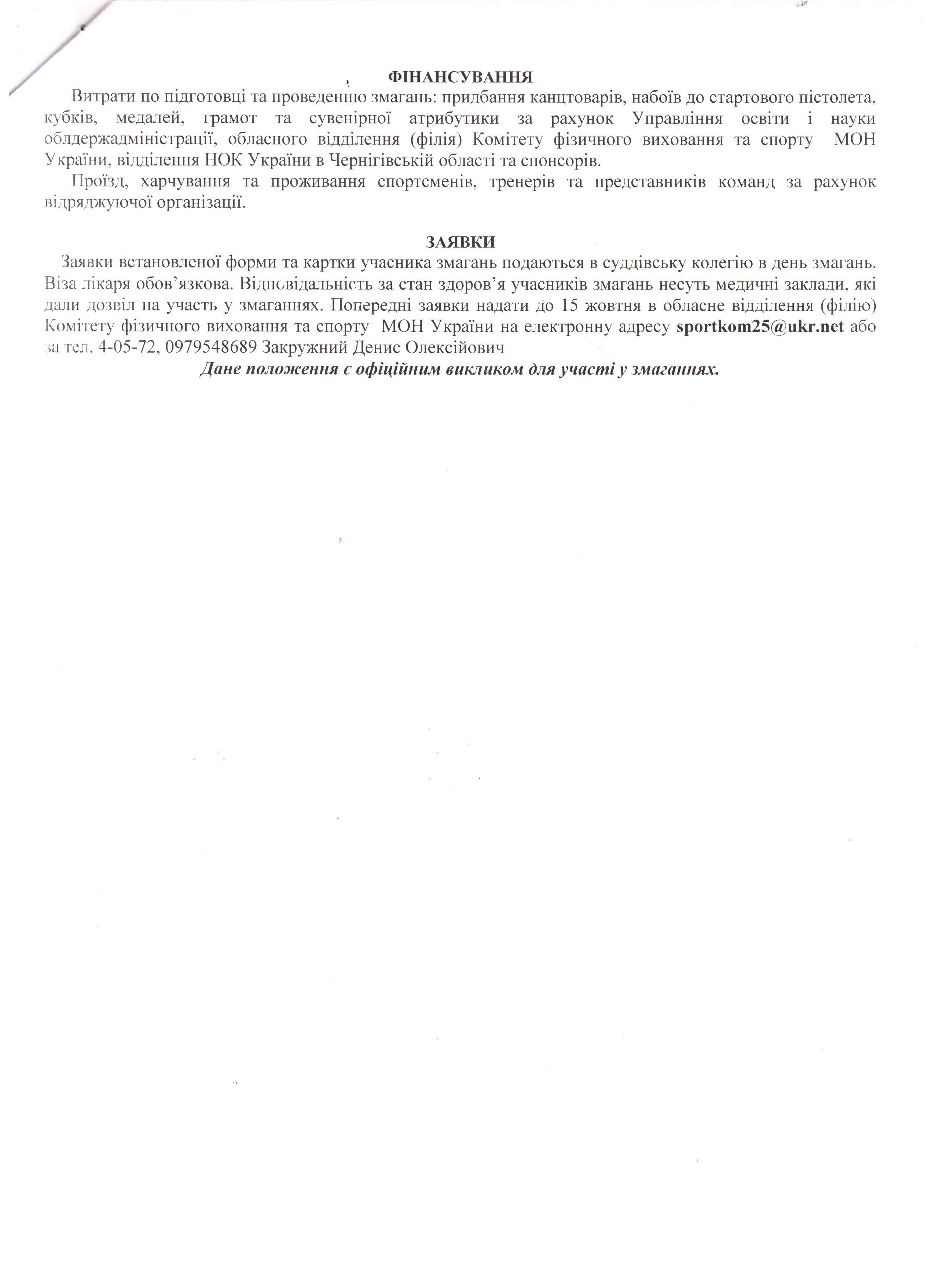 polozhennya-pamyati-filipova-002