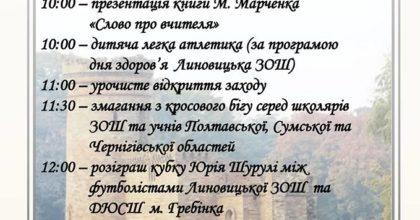 Змагання «Меморіал пам'яті Заслуженого вчителя України В.А.Рибакова»