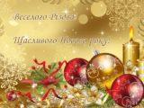Вітання з Новим 2018 роком та Різдвом Христовим!