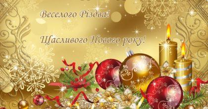 Вітання з Новим 2021 роком та Різдвом Христовим!