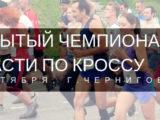 Чемпионат по кроссу