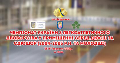 Победные выступление юных легкоатлетов Черниговской области на Чемпионате Украины