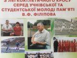 РОЗКЛАД Відкритих обласних змагань з легкоатлетичного кросу пам'яті В.Ф.Філіпова