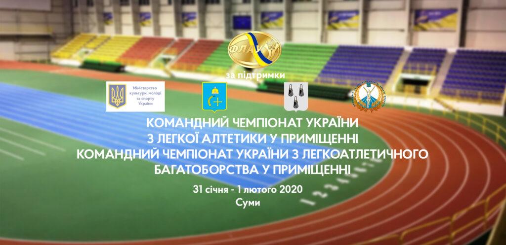 По гарячим слідам командного чемпіонату України…