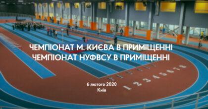 Чемпіонат м.Києва у приміщенні