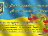 Вітаємо з Днем Незалежності та Днем Державного Прапора України!